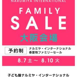 NARUMIYA ナルミヤ 夏のファミリーセール開催!!~IN大阪~