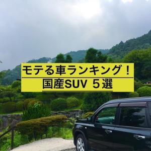モテる車ランキング!国産SUV 5選