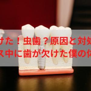 歯が欠けた!虫歯?原因と対処法は?フロス中に歯が欠けた僕の体験談