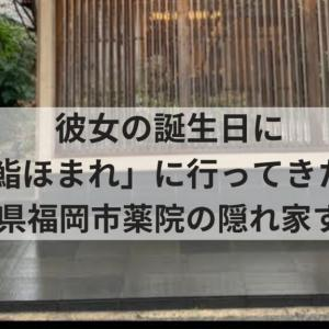 彼女の誕生日に「鮨ほまれ」に行ってきた!福岡県福岡市薬院の隠れ家すし屋