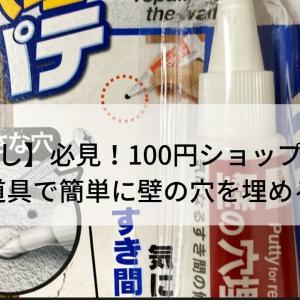 【引っ越し】必見!100円ショップ(ダイソー)の道具で簡単に壁の穴を埋める方法!