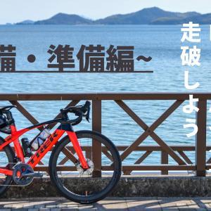 【サイクリング】しまなみ海道をロードバイクで走破~装備・準備編~