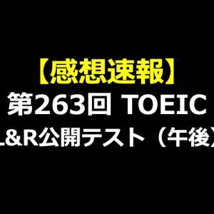 【感想速報】第263回 TOEIC L&R公開テスト(午後)