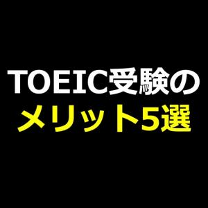 TOEIC受験のメリット5選