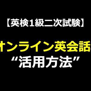 【英検1級二次試験】オンライン英会話の活用方法