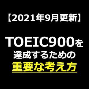 【2021年9月更新】TOEIC900を達成するための重要な考え方
