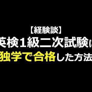 【経験談】英検1級二次試験に独学で合格した方法