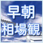 米国市場は堅調なのに日本市場は雲行きが怪しいので注意です