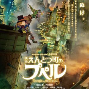 映画「えんとつ町のプペル」を見て思った感想や自分への活かし方