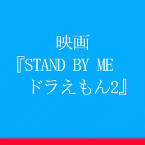 映画「STAND BY ME ドラえもん2」から気付いた泣ける作品の作り方