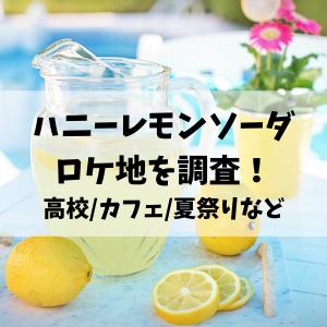 ハニーレモンソーダ/ロケ地の高校カフェ神社など調査!