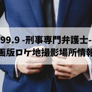 99.9映画ロケ地撮影場所はどこ?目撃情報も紹介!