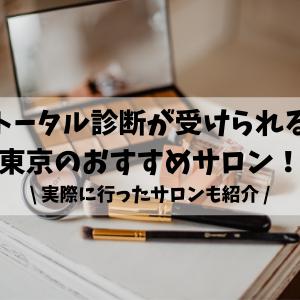 トータル診断/東京のおすすめサロン!実際に行ってみた感想を紹介!