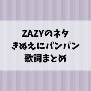 きぬえにパンパンの歌詞がじわる!ZAZY(芸人)のフリップ芸を紹介!