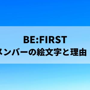 BE:FIRSTの絵文字紹介!メンバーを表すマークと理由を紹介!