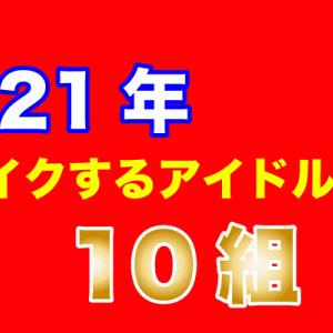 2021年ブレイク必至のアイドル10組を紹介!
