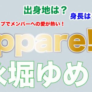 Appare!の永堀ゆめは超ポジティブ!メンバーへの愛が熱い!
