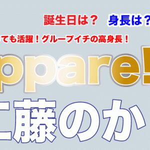 Appare!の工藤のかはモデルとしても活躍!グループイチの高身長!