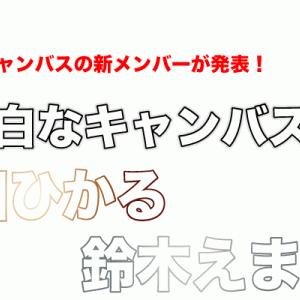 真っ白なキャンバスに元メンバーの麦田ひかると鈴木えまが再加入!