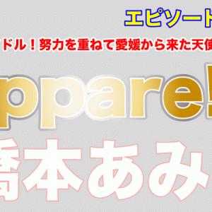 Appare!の橋本あみは天性のアイドル!努力を重ねて愛媛から来た天使!