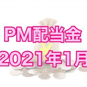 フィリップ・モリス(PM)配当金【2021年1月】
