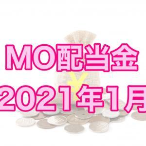 アルトリア・グループ(MO)配当金【2021年1月】