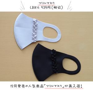 【しまむら】大人気「フリルマスク」が再入荷!2枚組で539円のお買い得