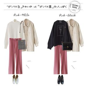 【しまむら】ピンクの着こなし方、「白」できれいめ&「黒」で大人っぽく