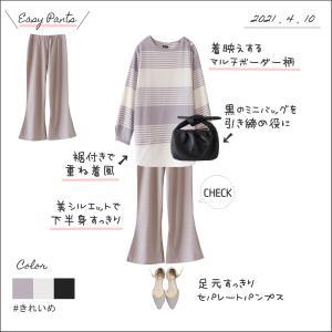 【しまむら】770円パンツが優秀!星玲奈さん商品できれいめコーデ