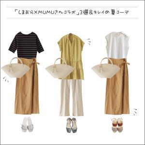 【しまむら】人気のMUMUさんコラボ♡キレイめ夏コーデ3選(michill)