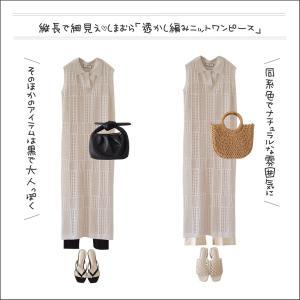 【しまむら】1320円に値下げ「透かし編みニットワンピ」、レイヤードスタイルにぴったり♪