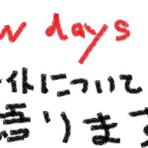 【大学生・フリーターの方向け】JR東日本のコンビニNewDaysのバイトについて語っていきます。