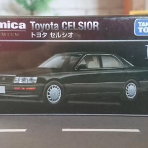 9月のトミカの日の新車《トミカプレミアム》【No.19 トヨタ セルシオ】☆