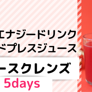 コールドプレスジュース②ファスティング(断食)5日間。ものすごい抗酸化力。マイナス2.5kg‼