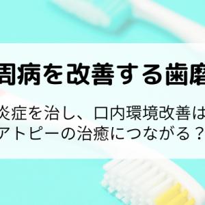 歯周病の歯磨き。炎症を治し、口内環境改善はアトピーの治癒につながる?