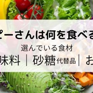 アトピーさんは何を食べる?⑤選んでいる食材 調味料 お茶 レシピサイト 