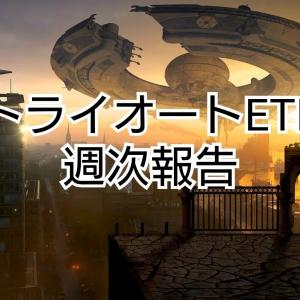 2021/1/11週 トライオートETF(ナスダック100トリプル)週次報告(+51,506円の不労所得)