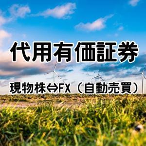 New!! 代用有価証券(現物株でFX取引)+【AUD/NZD】(自動売買)マネパver