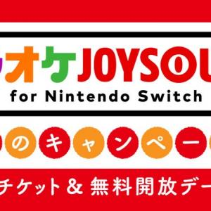 Nintendo  Switchで無料カラオケしよう!