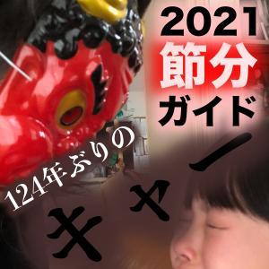 2021年節分はいつもと違う!