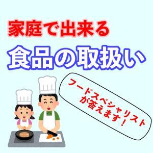 【食中毒】家庭で出来る食品の取扱い【虫】