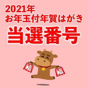 『お年玉付年賀はがき』当せん番号が決定!