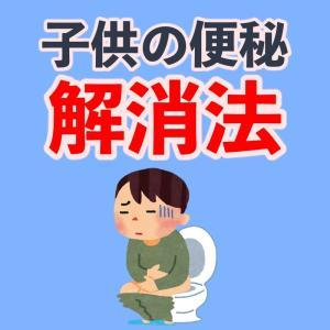 子供の便秘解消法!