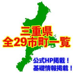 公式HP掲載!三重県の全29市町一覧