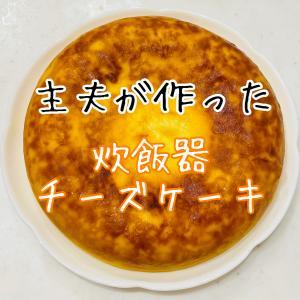 簡単にできる!主夫の炊飯器チーズケーキ