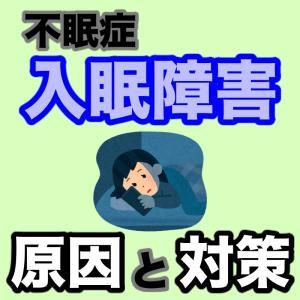 不眠症パターンの1つ「入眠障害」の原因と対策