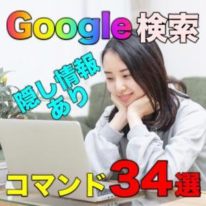 Google検索のコマンド&隠し情報34種類をご紹介!!