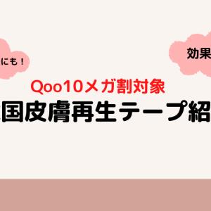 【Qoo10メガ割対象】ホクロ除去後にオススメな皮膚再生テープ【韓国美容】