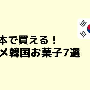 【日本で買える】本当におすすめできる韓国のお菓子7選【韓国好きが選ぶ】