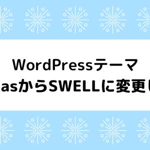 【WordPressテーマ】LuxeritasからSWELLへの移行の感想